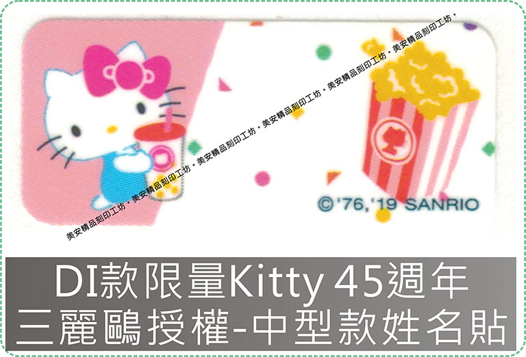 DI款限量Kitty 45週年三麗鷗授權-中型款姓名貼紙