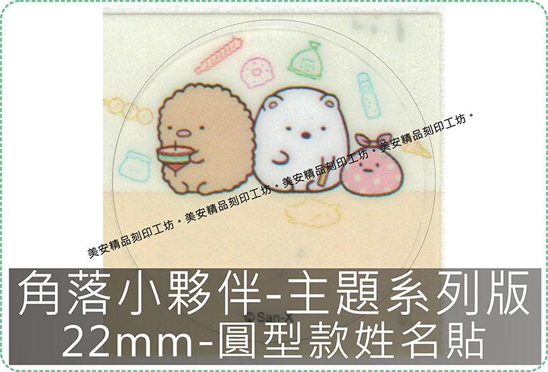 角落小夥伴-主題系列版 22mm圓型款姓名貼