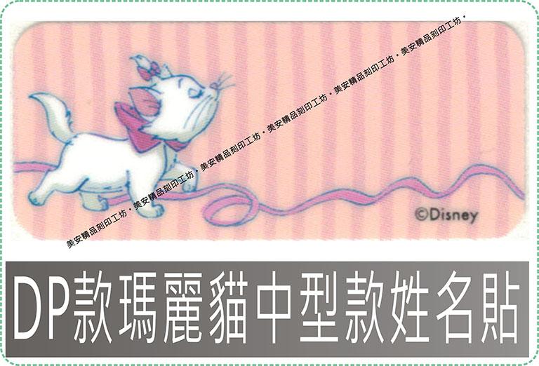 DP款瑪麗貓迪士尼授權-中型款姓名貼
