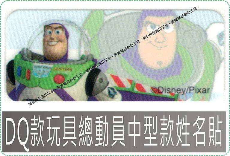 DQ款玩具總動員迪士尼授權-中型款姓名貼
