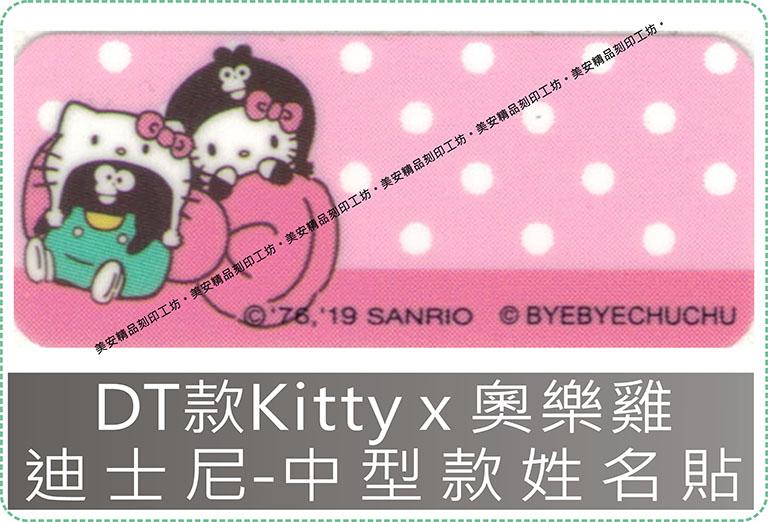 DT款Kitty x 奧樂雞迪士尼授權-中型款姓名貼