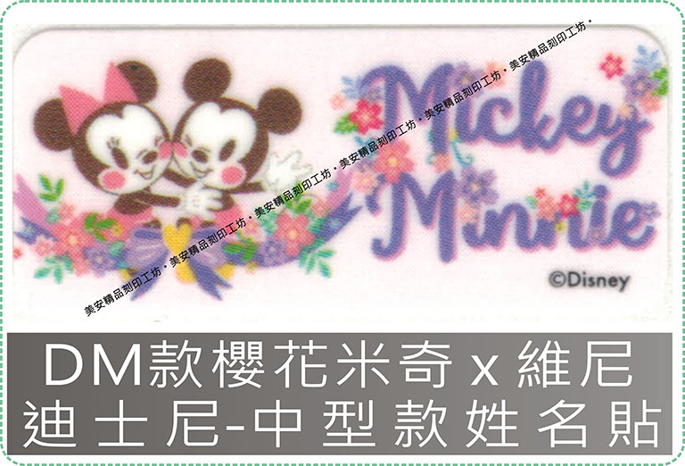 DM款櫻花米奇 x 維尼迪士尼授權-中型款姓名貼