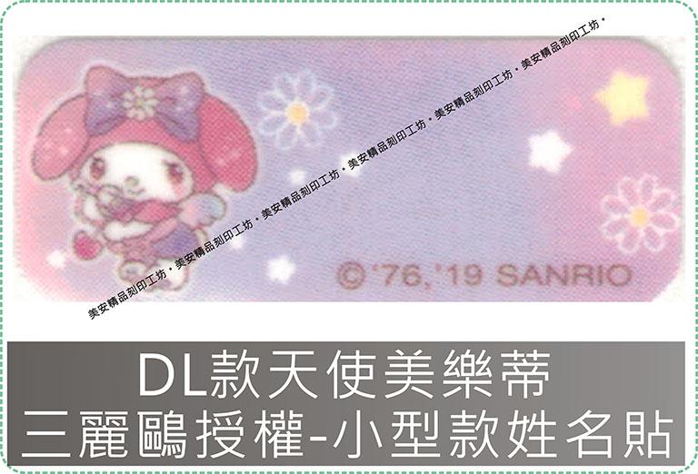 DL款天使美樂蒂三麗鷗授權-小型款姓名貼紙