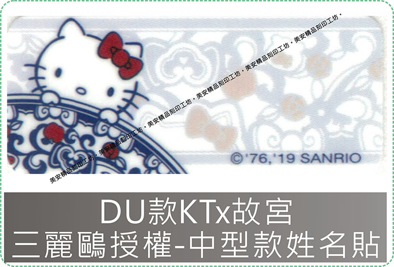 DU款KYx故宮三麗鷗授權-中型款姓名貼紙