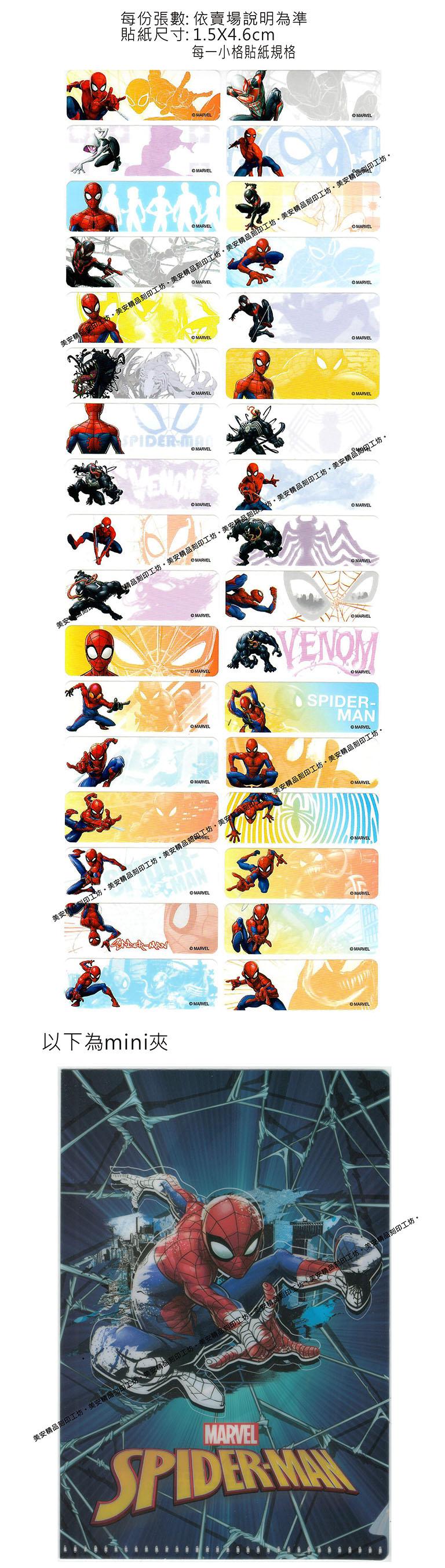 EE款蜘蛛人迪士尼授權-大型款姓名貼