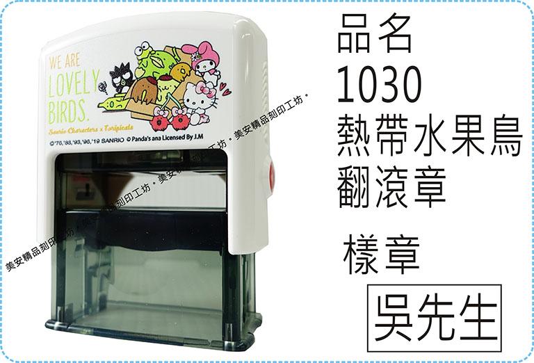1030熱帶水果鳥翻滾章/s841