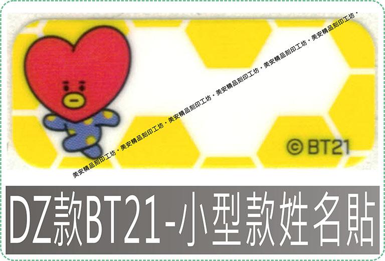 DZ款BT21紙迪士尼授權-小型款姓名貼