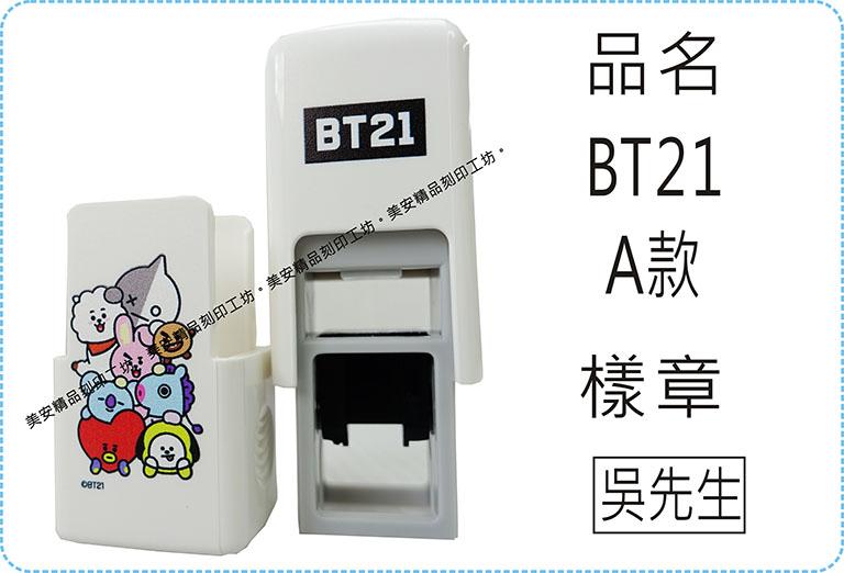 BT21 A款會計章系列翻滾章