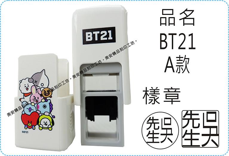 BT21 A款方型章系列翻滾章