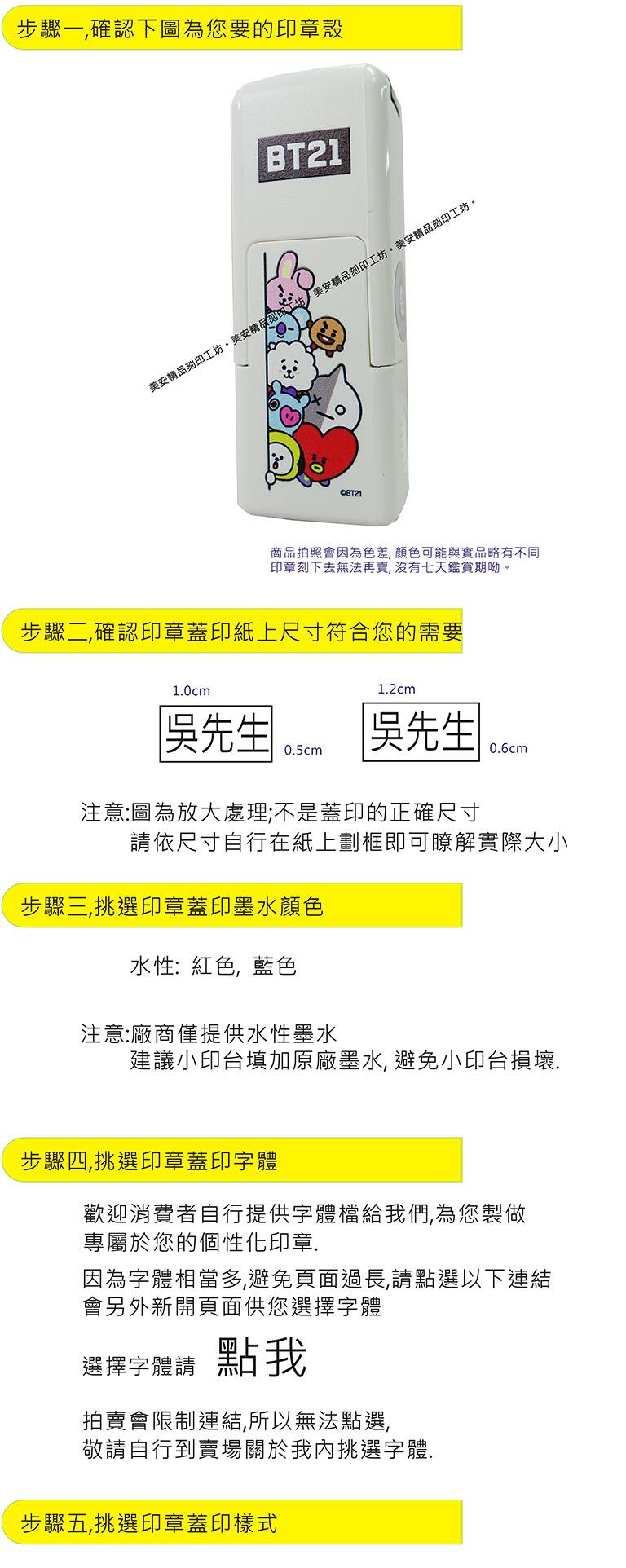 BT21 B款會計章系列翻滾章