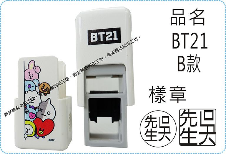 BT21 B款方型章系列翻滾章