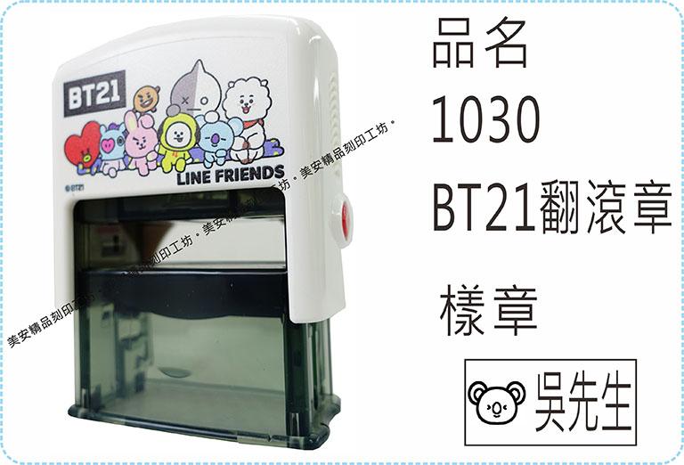1030 BT21翻滾章 /s841