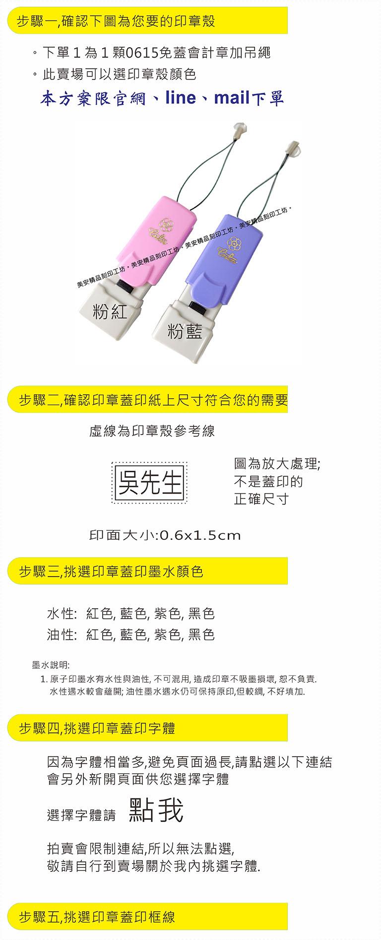 0615免蓋會計章送吊繩