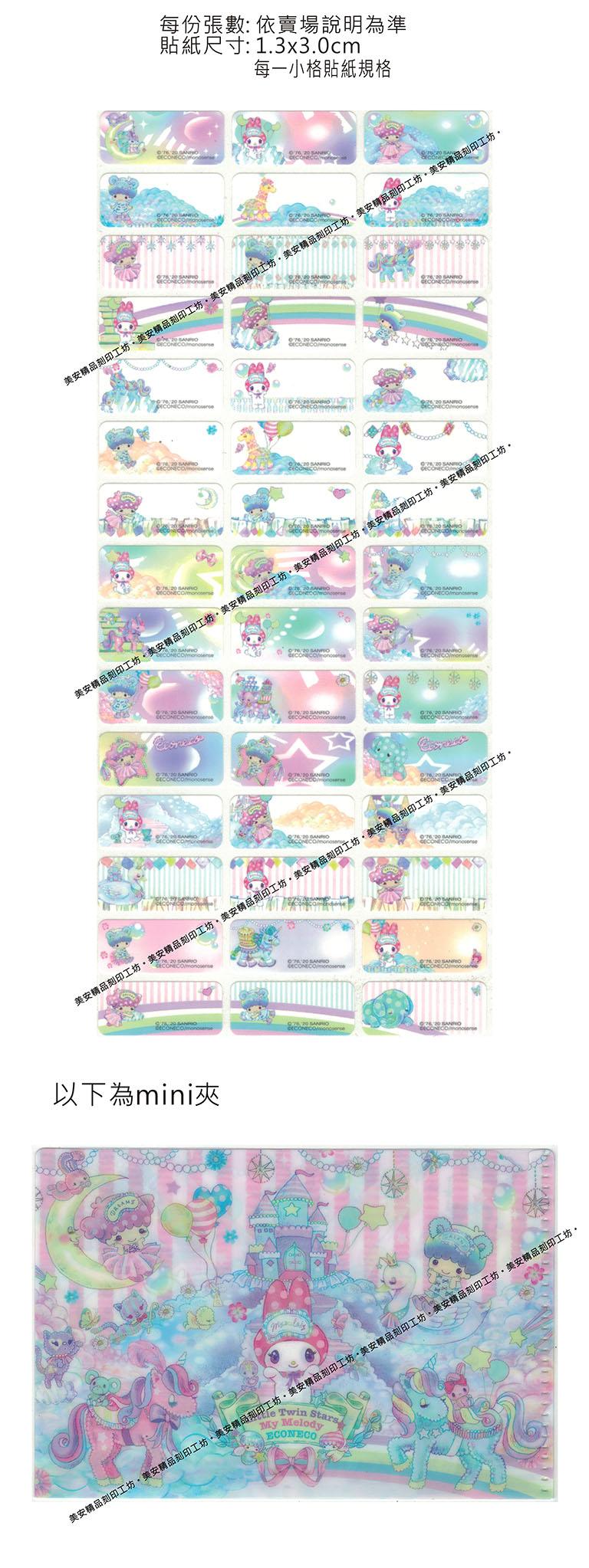 EG款美樂蒂x雙星仙子x獨角獸-中款144張姓名貼紙