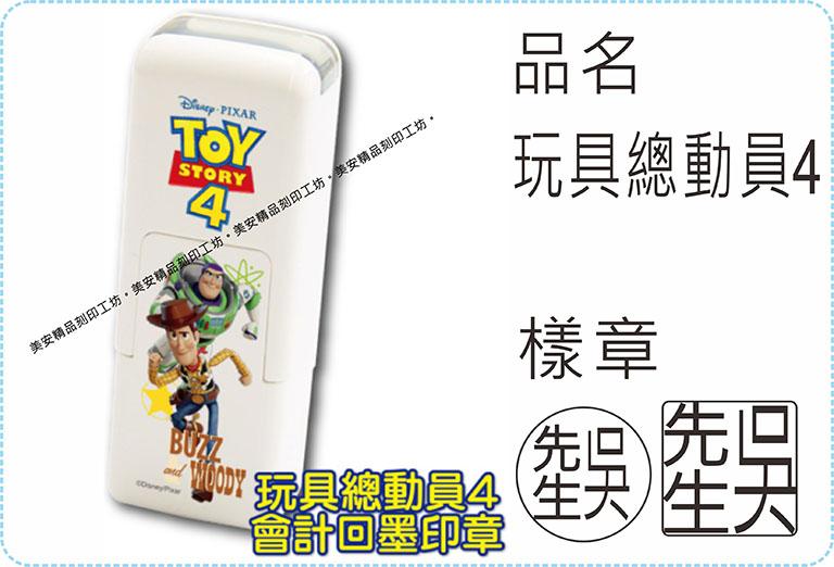 玩具總動員4方型章系列翻滾章