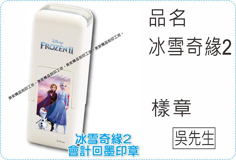 冰雪奇緣2會計章系列翻滾章