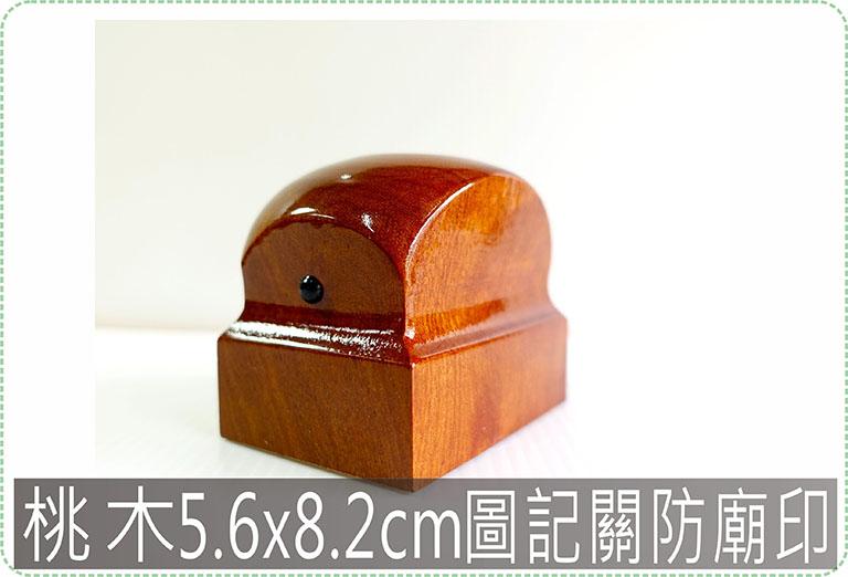 桃木5.6x8.2cm圖記關防廟印