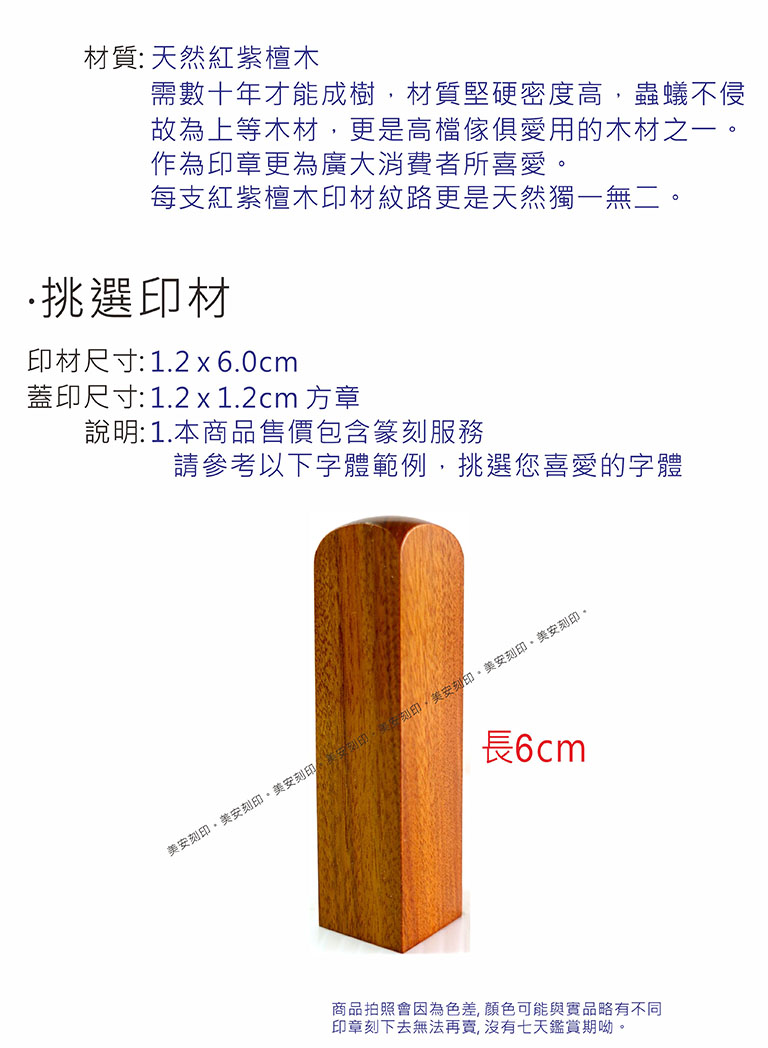 加長紅紫檀木四分方章